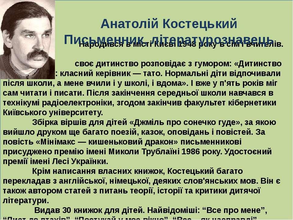 Народився в місті Києві 1948 року в сім'ї вчителів. Про своє дитинство розпов...