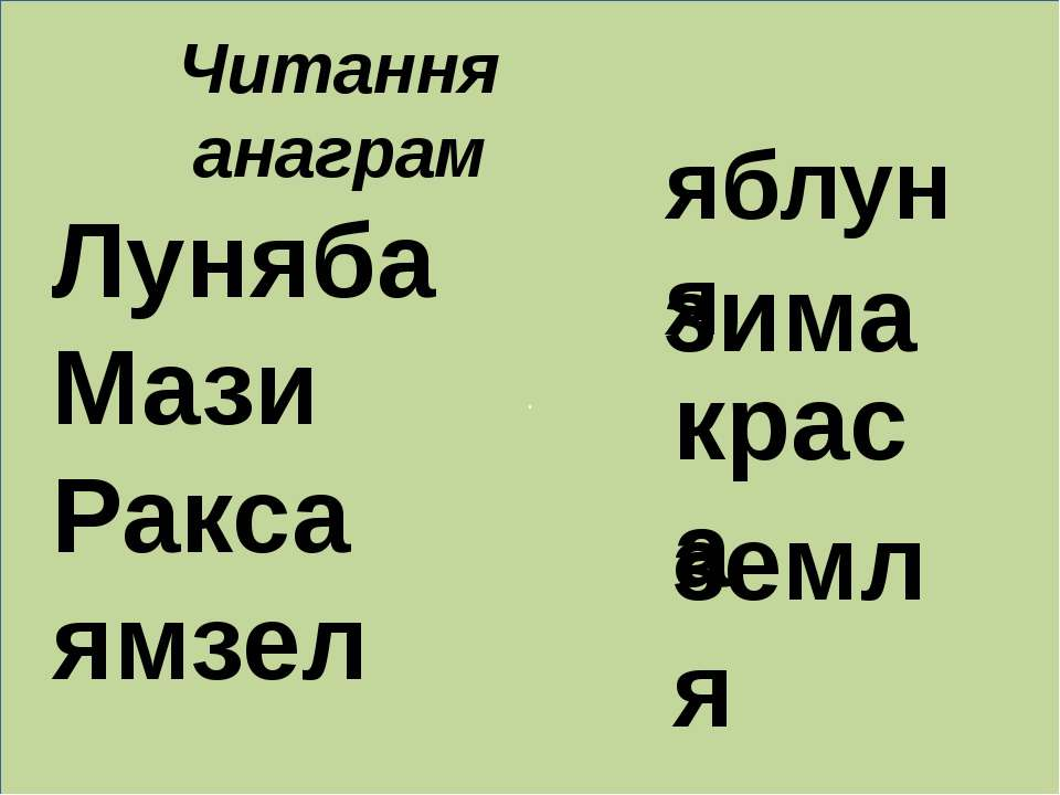 . Читання анаграм Луняба Мази Ракса ямзел яблуня зима краса земля