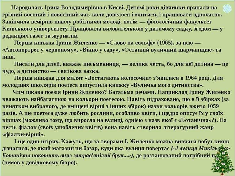 Народилась Ірина Володимирівна в Києві. Дитячі роки дівчинки припали на грізн...