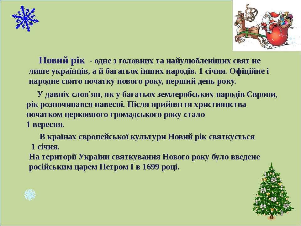 . Новий рік - одне з головних та найулюбленіших свят не лише українців, а й б...