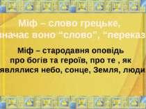 """Міф – слово грецьке, означає воно """"слово"""", """"переказ"""" Міф – стародавня оповідь..."""