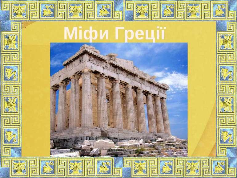 Міфи Греції