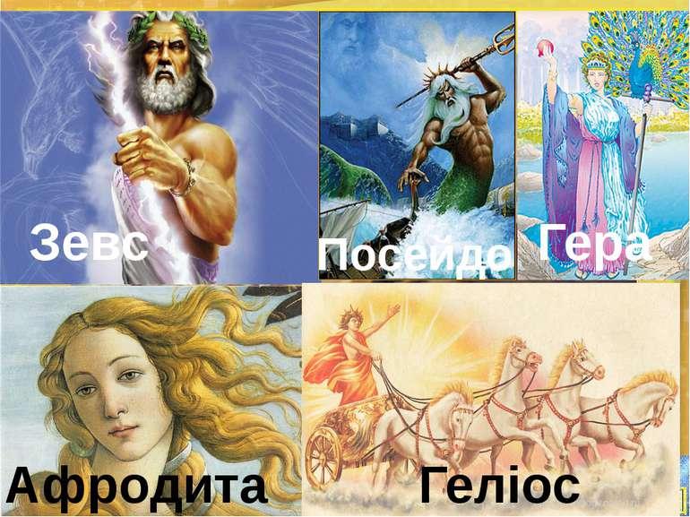 Гора Олімп Зевс Посейдон Афродита Геліос Гера