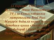14 березня 1564 року велінням Івана Васильовича IV і за благословенням митроп...