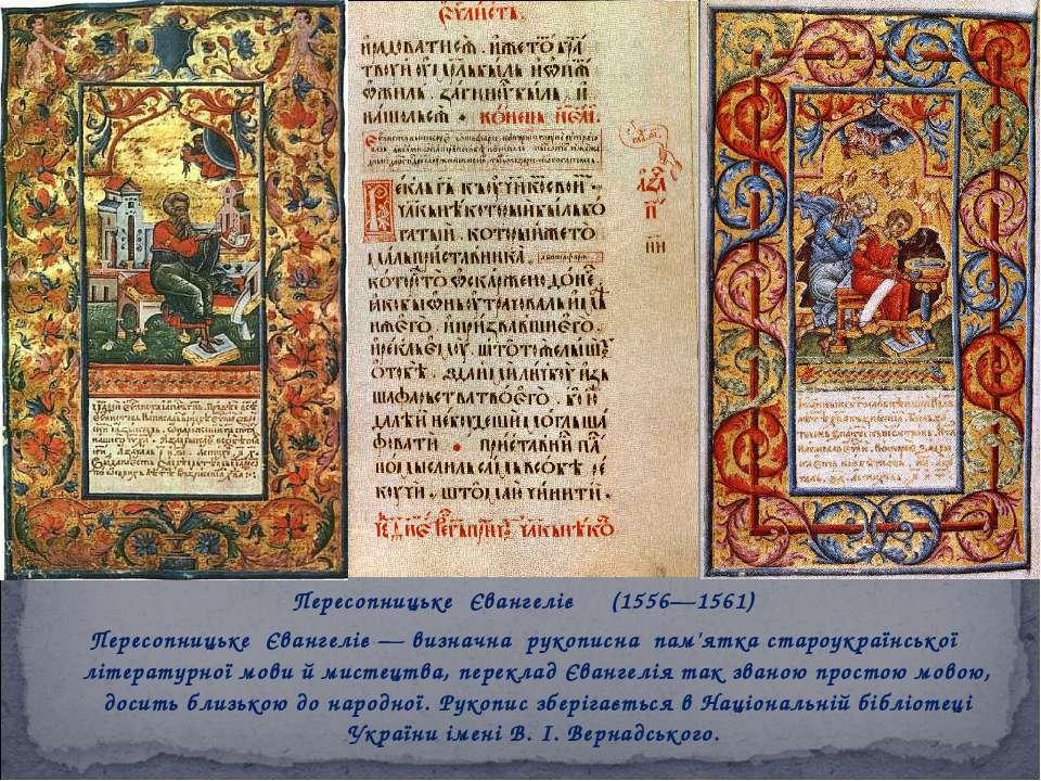 Пересопницьке Євангеліє (1556—1561) Пересопницьке Євангеліє — визначна рукопи...
