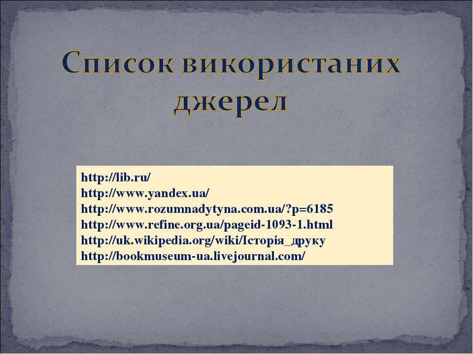 http://lib.ru/ http://www.yandex.ua/ http://www.rozumnadytyna.com.ua/?p=6185 ...