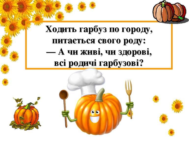 Ходить гарбуз по городу, питається свого роду: — А чи живі, чи здорові, всі р...
