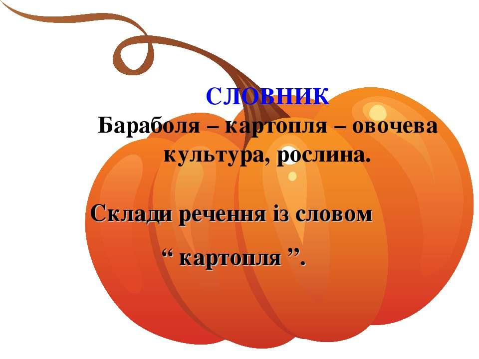 СЛОВНИК Бараболя – картопля – овочева культура, рослина. Склади речення із сл...