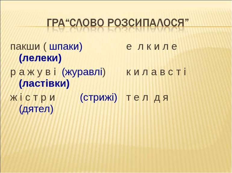 пакши ( шпаки) е л к и л е (лелеки) р а ж у в і (журавлі) к и л а в с т і (ла...