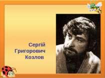 Сергій Григорович Козлов