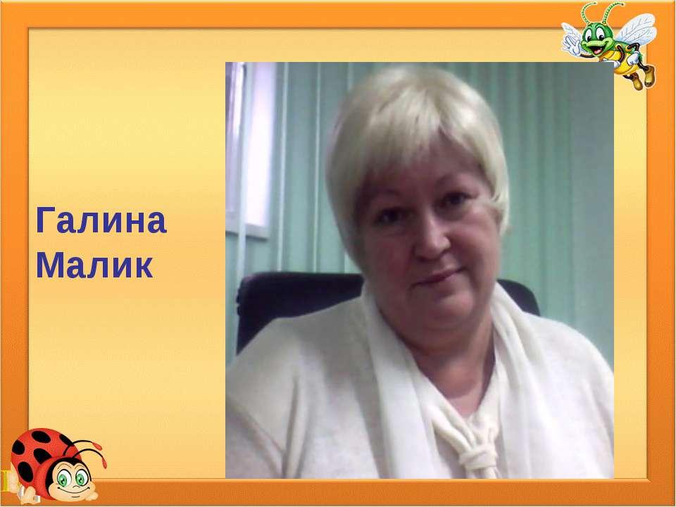 Галина Малик
