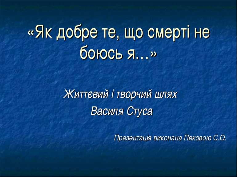 «Як добре те, що смерті не боюсь я…» Життєвий і творчий шлях Василя Стуса Пре...