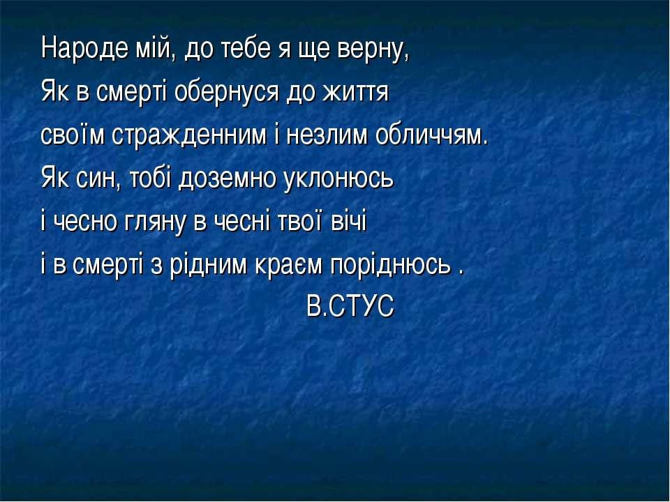 Народе мій, до тебе я ще верну, Як в смерті обернуся до життя своїм стражденн...