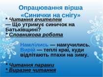 Опрацювання вірша «Синички на снігу» * Читання вчителем — Що утримує синичок ...