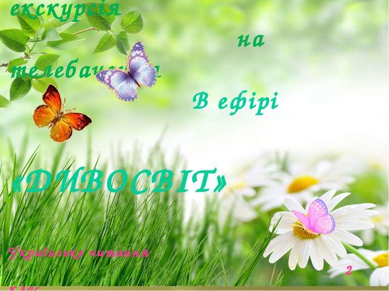 Урок –екскурсія на телебачення В ефірі ― «ДИВОСВІТ» Українське читання 2 клас