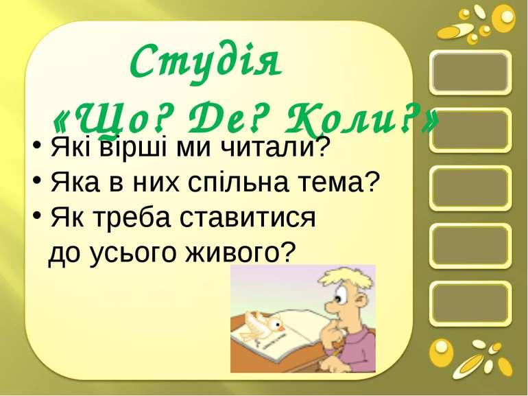 Студія «Що? Де? Коли?» Які вірші ми читали? Яка в них спільна тема? Як треба ...