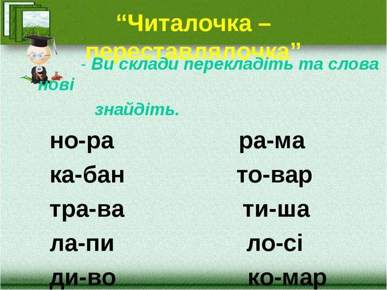 """""""Читалочка – переставлялочка"""" - Ви склади перекладіть та слова нові знайдіть...."""