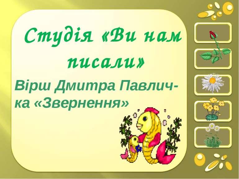 Студія «Ви нам писали» Вірш Дмитра Павлич- ка «Звернення»