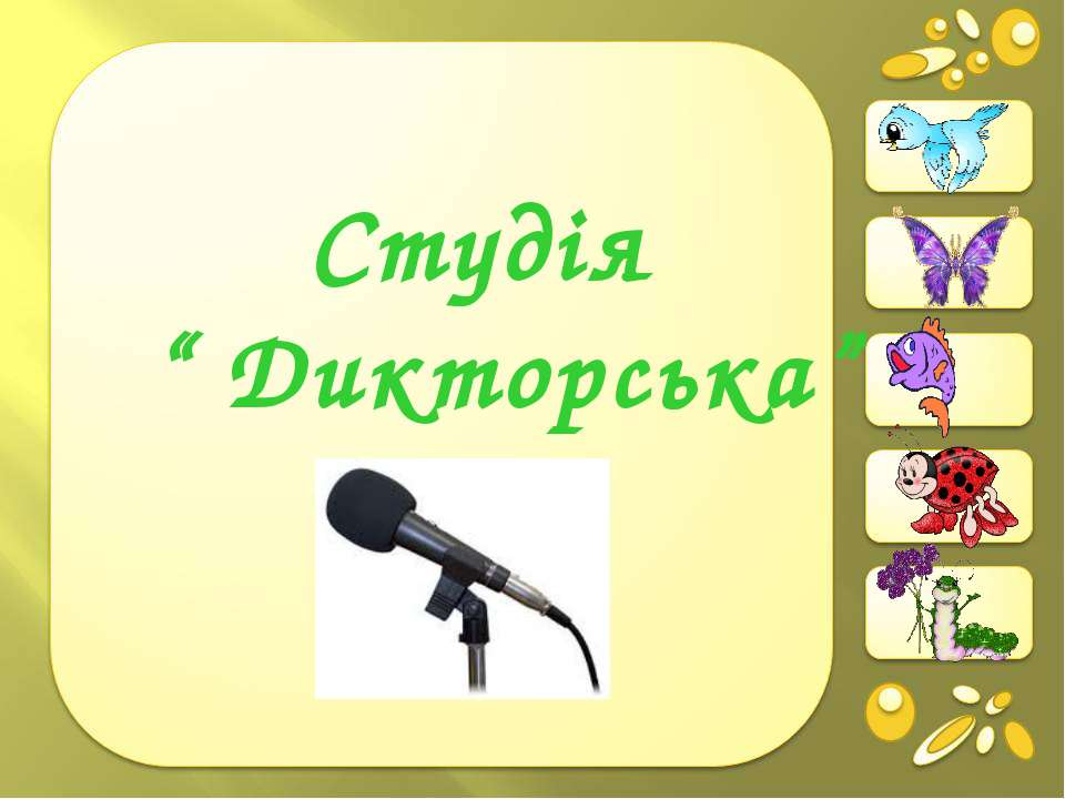 """Студія """" Дикторська"""""""