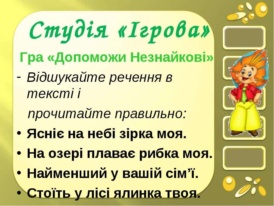 Гра «Допоможи Незнайкові» Відшукайте речення в тексті і прочитайте правильно:...