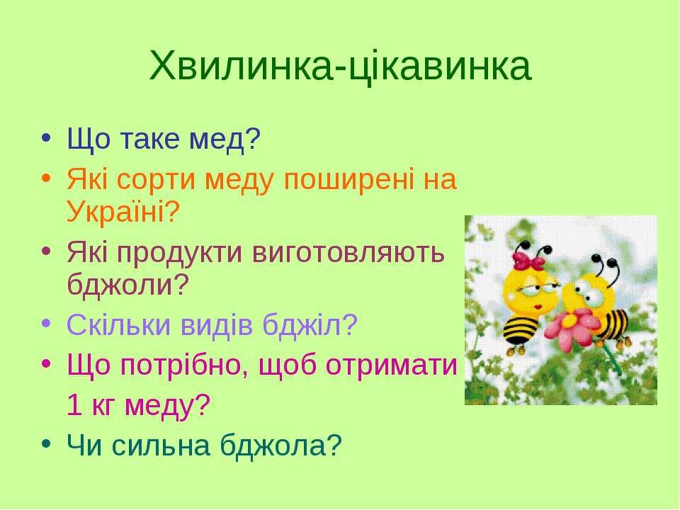 Хвилинка-цікавинка Що таке мед? Які сорти меду поширені на Україні? Які проду...