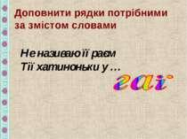 Доповнити рядки потрібними за змістом словами Не називаю її раєм Тії хатинонь...