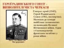 Вату тін Мико ла Фе дорович Генерал армії (1943), Герой Радянського Союзу (19...
