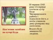 18 червня 1943 року гітлерівці оточили хутір Буда Чигиринського району і підп...