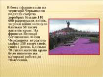 В боях з фашистами на території Черкащини полягли смертю хоробрих більше 110 ...