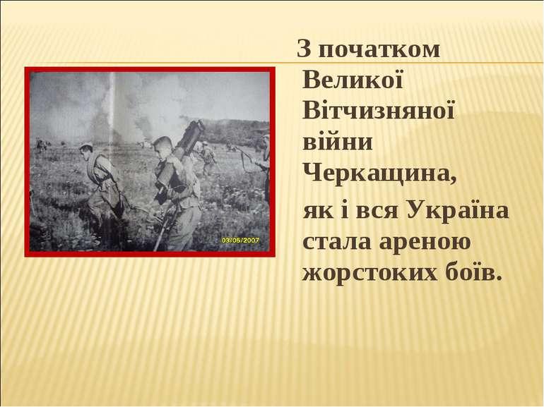 З початком Великої Вітчизняної війни Черкащина, як і вся Україна стала ареною...