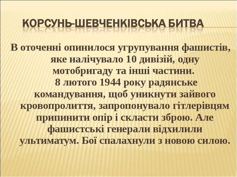 В оточенні опинилося угрупування фашистів, яке налічувало 10 дивізій, одну мо...