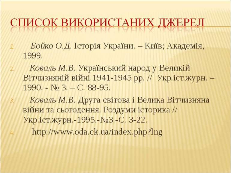 Бойко О.Д.Історія України. – Київ; Академія, 1999. Коваль М.В.Український ...