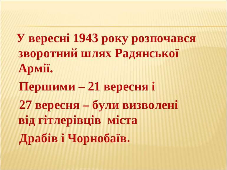 У вересні 1943 року розпочався зворотний шлях Радянської Армії. Першими – 21 ...