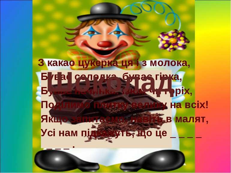 З какао цукерка ця і з молока, Буває солодка, буває гірка, Буває начинка: ізю...