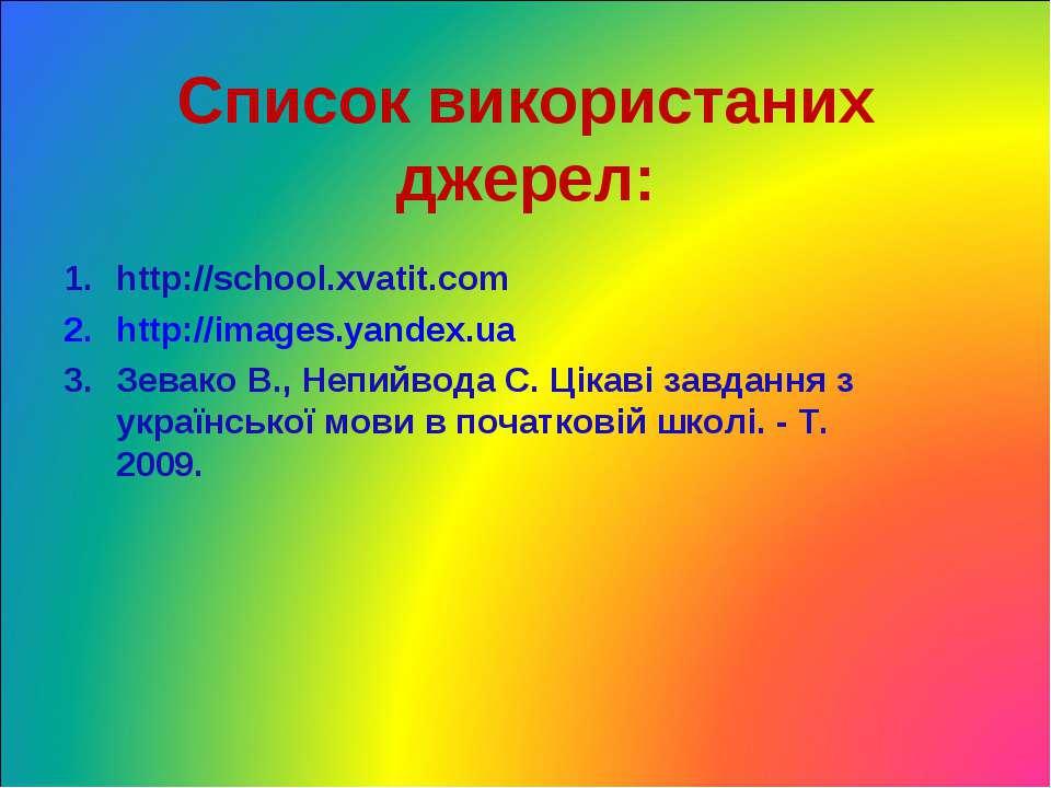 Список використаних джерел: http://school.xvatit.com http://images.yandex.ua ...