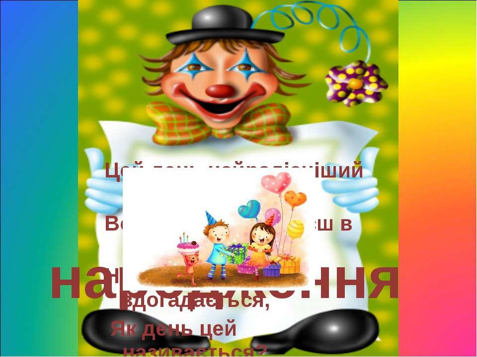 День народження Цей день найрадісніший в році, Всіх друзів ти чекаєш в гості....