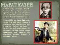Білоруському школяру Марату Казею було трохи більше тринадцяти років, коли ві...