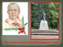Марат Казей посмертно став Героєм Радянського Союзу.