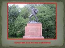 Пам'ятник Валі Котику в Шепетівці