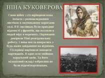 Свою війну з гітлерівцями вона почала з розповсюдження листівок в окупованому...