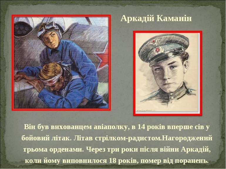 Аркадій Каманін Він був вихованцем авіаполку, в 14 років вперше сів у бойовий...