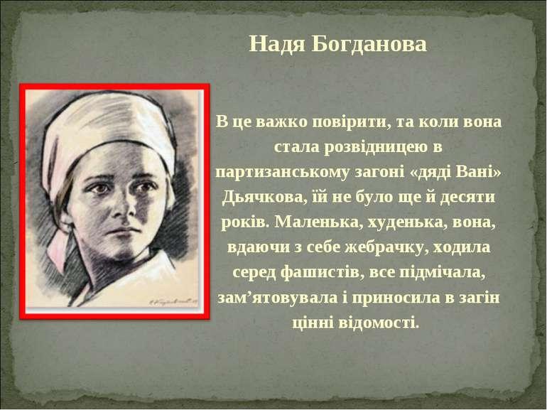 Надя Богданова В це важко повірити, та коли вона стала розвідницею в партизан...