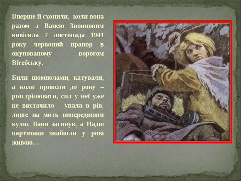 Вперше її схопили, коли вона разом з Ванею Звонцовим вивісила 7 листопада 194...