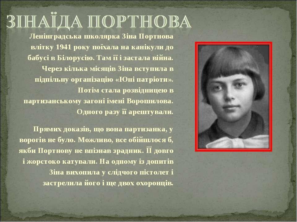 Ленінградська школярка Зіна Портнова влітку 1941 року поїхала на канікули до ...
