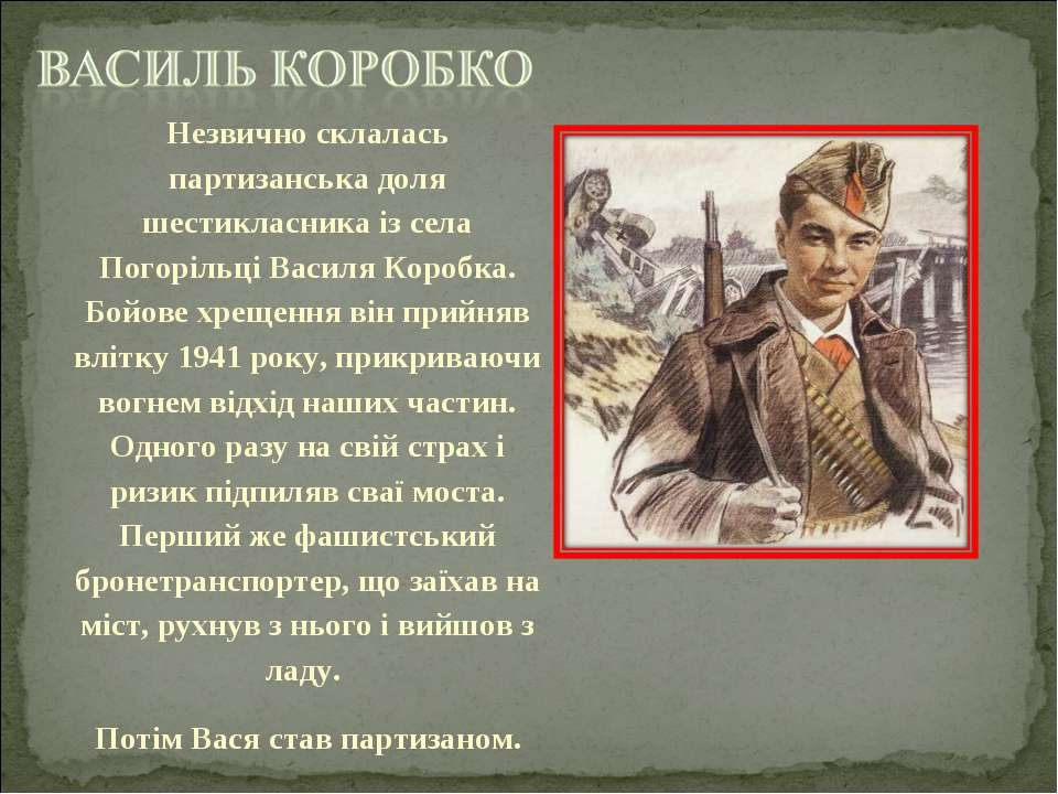 Незвично склалась партизанська доля шестикласника із села Погорільці Василя К...