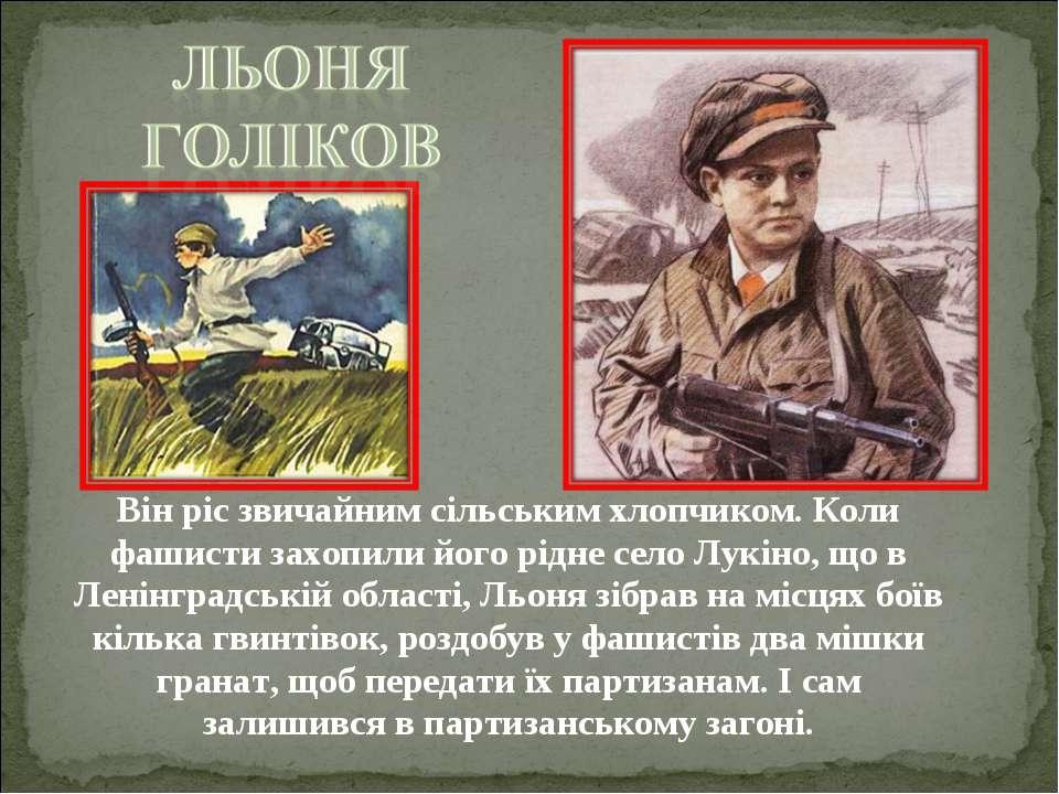 Він ріс звичайним сільським хлопчиком. Коли фашисти захопили його рідне село ...