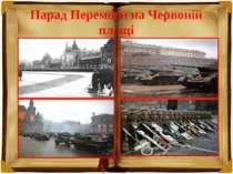 Парад Перемоги на Червоній площі