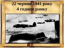 22 червня 1941 року 4 години ранку