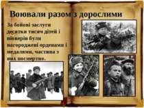 Воювали разом з дорослими За бойові заслуги десятки тисяч дітей і піонерів бу...