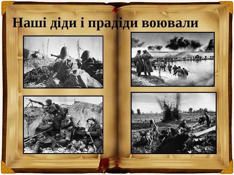 Наші діди і прадіди воювали